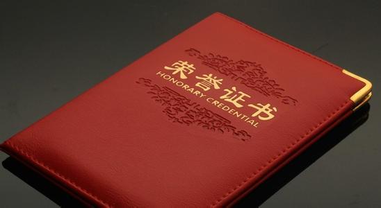 中特保企业荣誉证书-潍坊保安公司