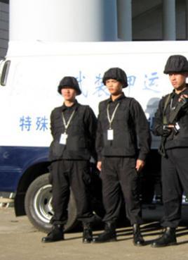 武装押运 潍坊中特保安保护航