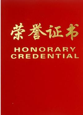 常务理事单位-潍坊保安公司