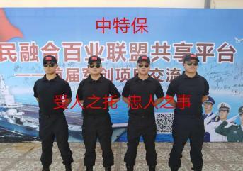 潍坊保安公司在四大领域服务要求