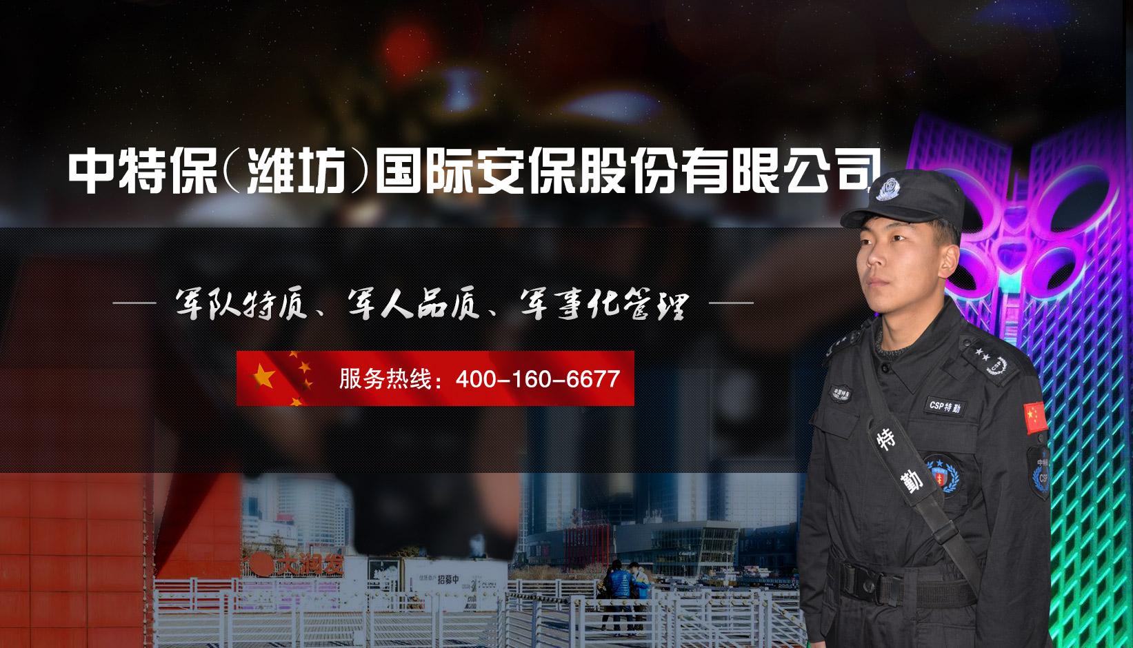 http://www.wfzhongtebao.com/business