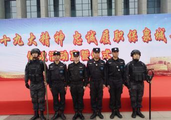 2019-2022年潍坊保安公司有发展前景吗