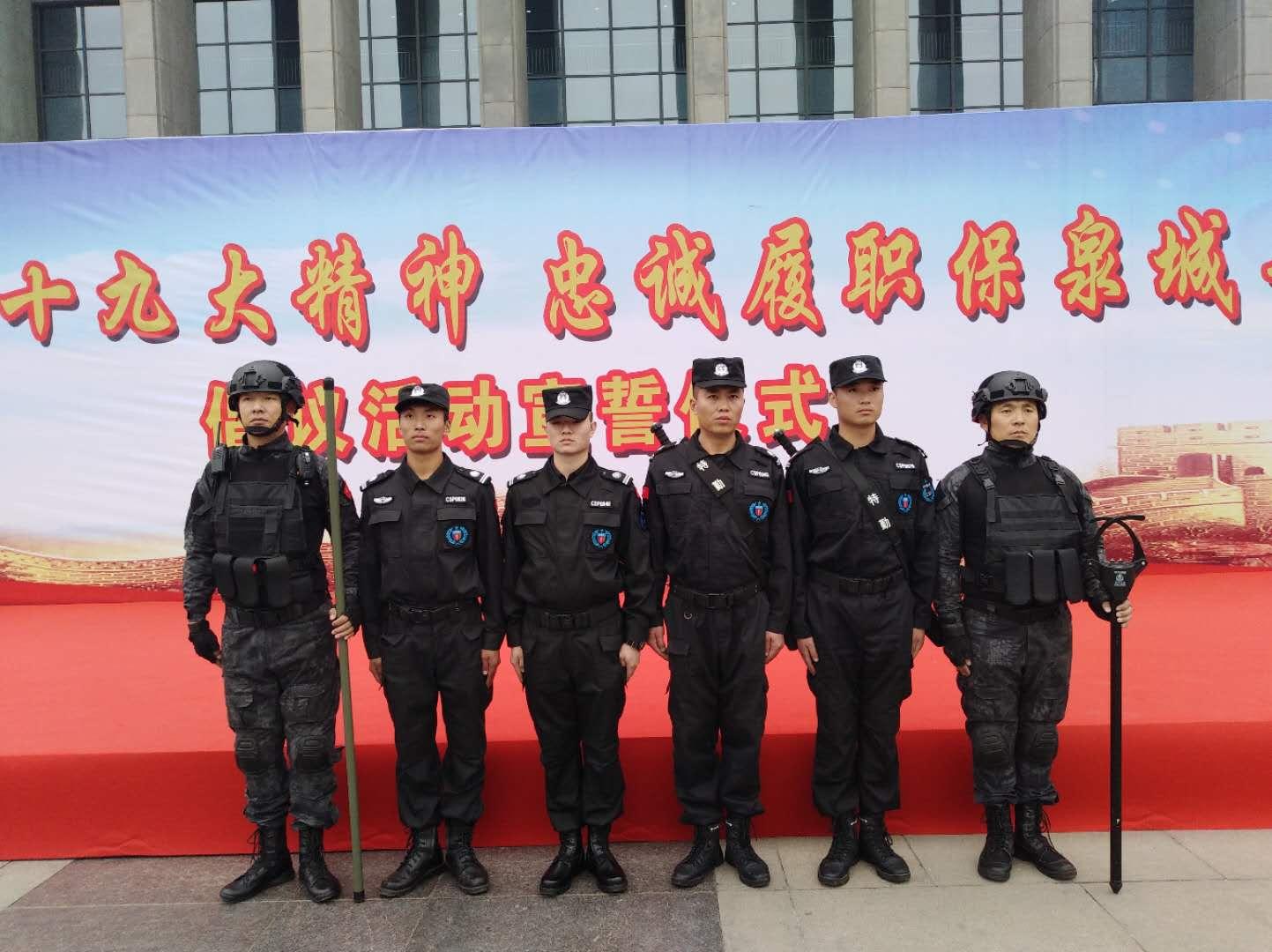 潍坊保安公司加盟