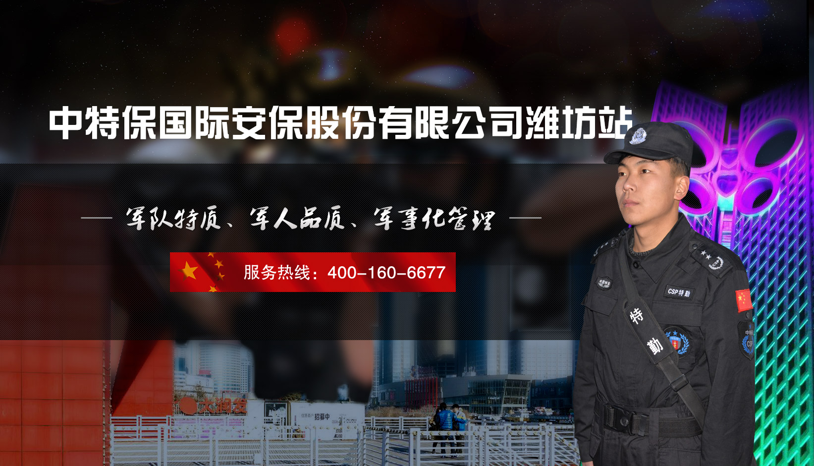 http://www.wfzhongtebao.com/case