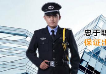 潍坊保安公司打造一流保安管理团队